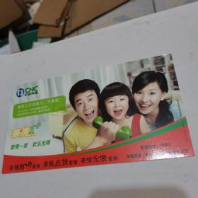 2008年中国邮政贺年(有奖)中国网通莒南县分公司企业金卡实寄明信片-/