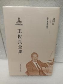 王佐良全集•第四卷(英国散文的流变)