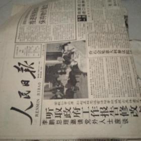 人民日报 1994.2.19【共8版】
