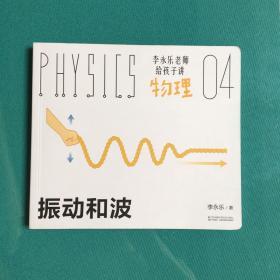李永乐老师给孩子讲物理(振动和波)