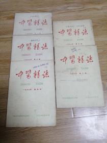 中医杂志1966年二,三,四,五,六共五册