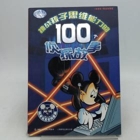 挑战孩子思维能力的100个侦探故事