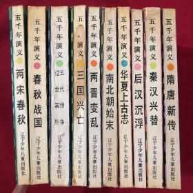 五千年演义《全15册》现十册合售