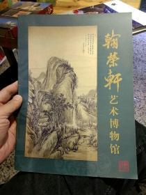 【博物馆宣传册】翰荣轩艺术博物馆  昆明翰荣轩艺术博物馆