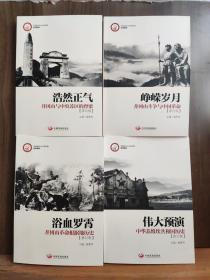 中国井冈山干部学院系列教材·《浴血罗霄》《伟大预演》《浩然正气》《峥嵘岁月》         4本合售