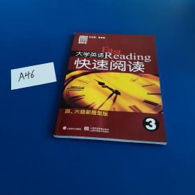 新探索大学英语快速阅读 : 四、六级新题型版. 3