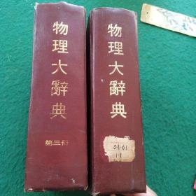 物理大辞典(第一、三册,两本合售),馆藏