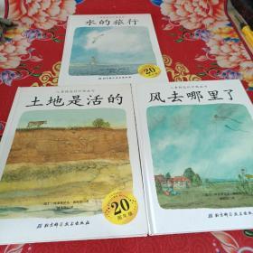 儿童精选科学图画书:土地是活的 水的旅行  风去哪里了3本合售