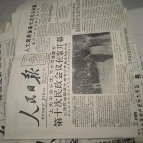 人民日报1994.5.13