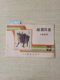 邮票目录     1985