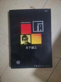 丹下健三:国外著名建筑师丛书