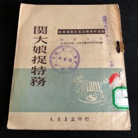 【抗美援朝-曲艺-鼓词】《关大娘捉特务》《俺第一个不答应》《抗美援朝保家卫国》1951年北京市文联编,大众书店出版 馆藏书