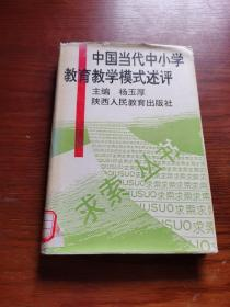 中国当代中小学教育教学模式述评