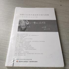中国工艺美术史论的守望与前瞻 田自秉先生纪念文集
