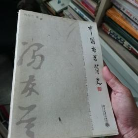 中国哲学简史(冯友兰)