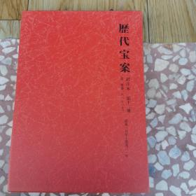 历代宝案 译注本 第十二册 第二集卷一六一~一七三(道光十五年—二一年)日文【带外盒】