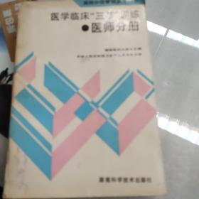 医学临床三基训练(医师分册)