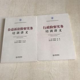 公益诉讼检察实务培训讲义+行政检察实务培训讲义2本合售