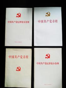 《中国共产党章程(十五大、十九大)二册》《中国共产党纪律处分条例 (二册)》计四册合售   1997~2017年  (各不同版本)  品好