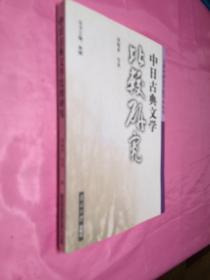 中日古典文学比较研究