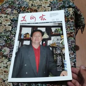 美术家  2007.22  本期人物 张坤山