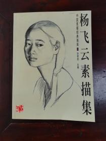 杨飞云素描集(中国素描经典画库)