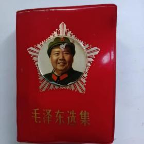 毛泽东选集精装版