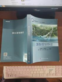 城乡规划概论 何锦峰  著 科学出版社