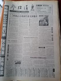 参考消息2001年1月30日(8版)