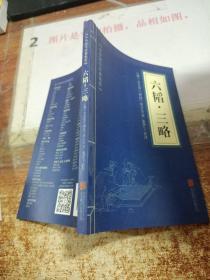 中华国学经典精粹·:六韬·三略 32开