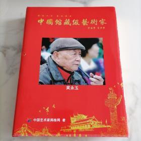 【精装】中国馆藏级艺术家黄永玉  国礼级收藏册