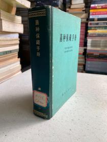 菌种保藏手册(精装本)