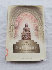 东方哲学的故事