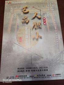 节目单:相声剧《艺高人胆小》北京曲艺团(李菁·张天云)