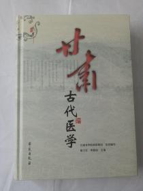 甘肃古代医学(精装)