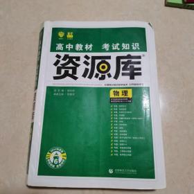 理想树 2018新版 高中教材考试知识资源库:物理(高中全程复习用书)