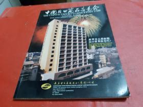 1989年春季中国出口商品交易会特刊