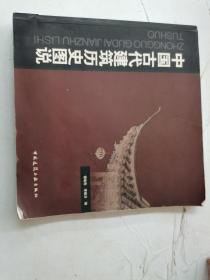 中国古代建筑历史图说