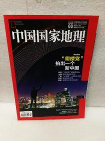 中国国家地理2015.8(总第658期)