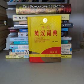 黄金宝典·新课标学生必备工具书:学生英汉词典(双色版)