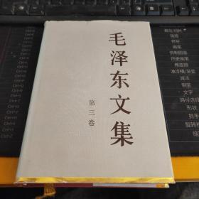 毛泽东文集(第3卷)一版一印