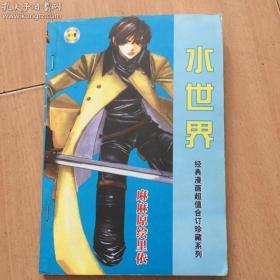 水世界(全一册)【漫画类】-----箱6
