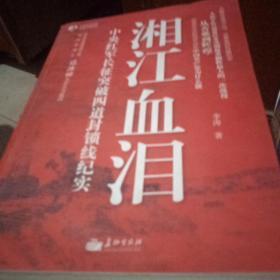 湘江血泪 中央红军长征突破四道封锁线纪实