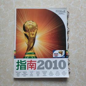 指南2010足球周刊