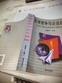 全球竞争与企业战略:入世后中国企业如何参与国际化竞争   平装 32开  有字迹划线