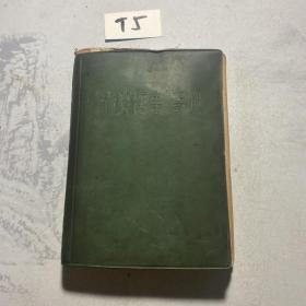 赤脚医生手册  1970版     天津版