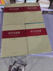 科学发展观学习文库全四册1——4