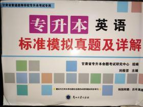 甘肃省普通高等学校专升本考试专用英语标准模拟真题及详解