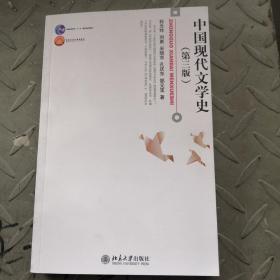 """中国现代文学史(第3版)/普通高等教育""""十一五""""国家级规划教材"""
