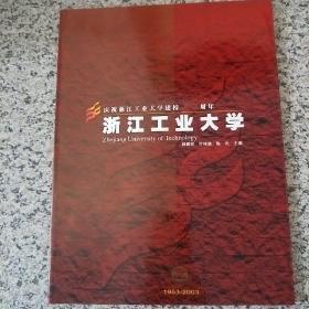 杏坛弦歌 : 庆祝浙江工业大学建校50周年